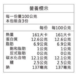 新品-外銷級大王毛豆營養標示.jpg