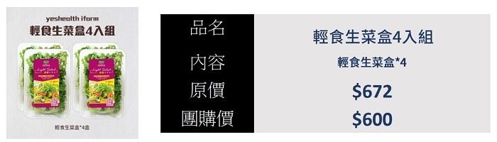 輕食生菜盒4入組-700縮圖.jpg