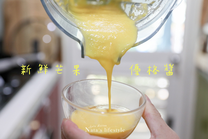 芒果優格醬.jpg