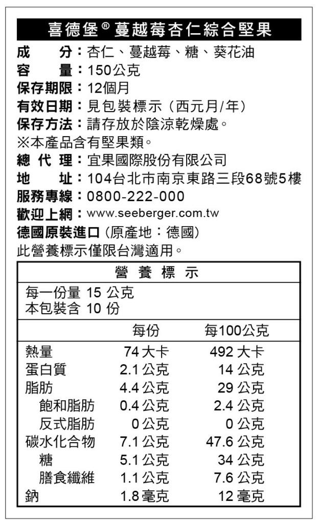 喜德堡-蔓越莓杏仁綜合堅果.jpg