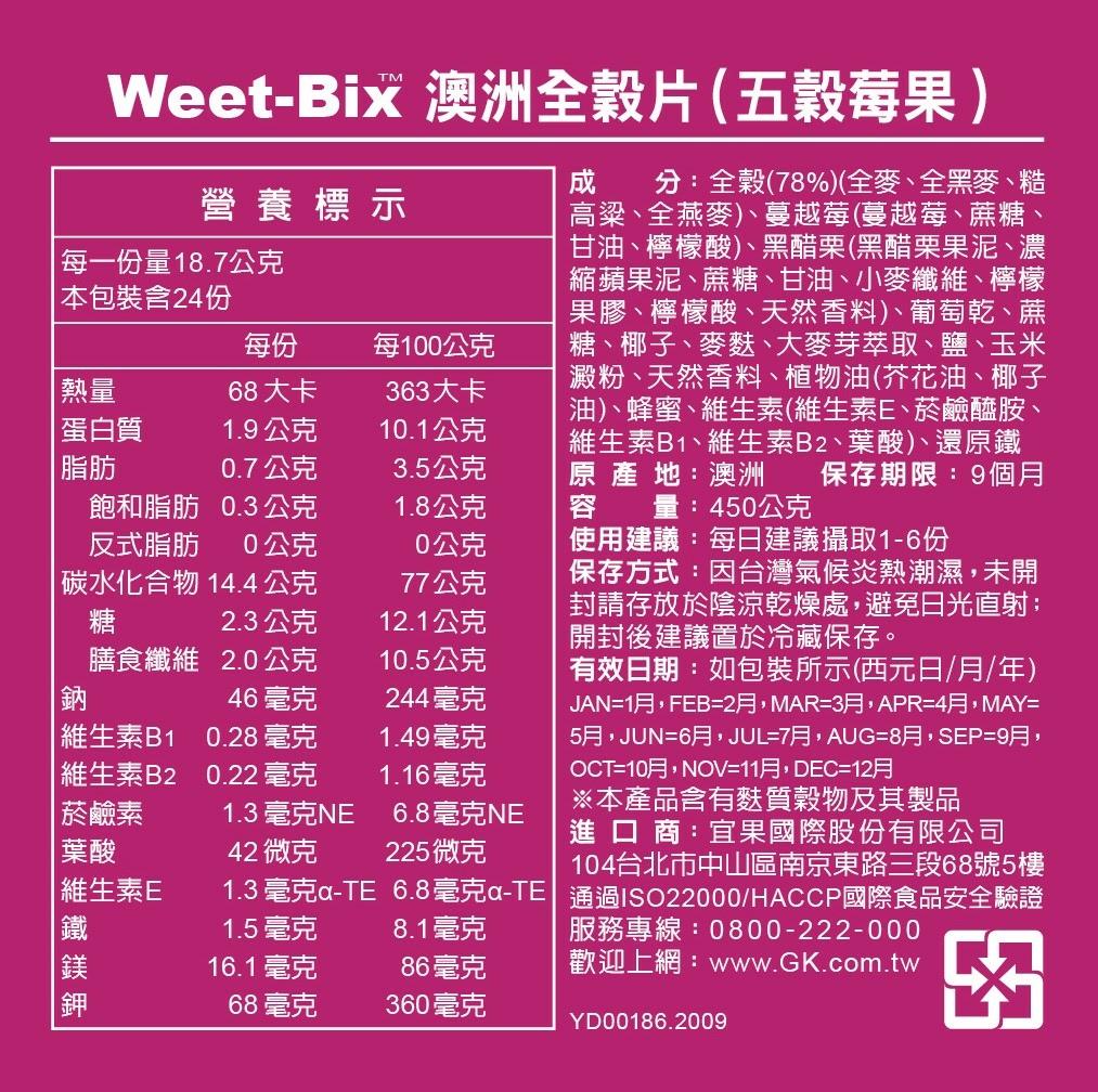 Weet-bix-五穀莓果.jpg