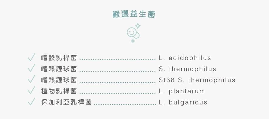 原味益生菌.jpg