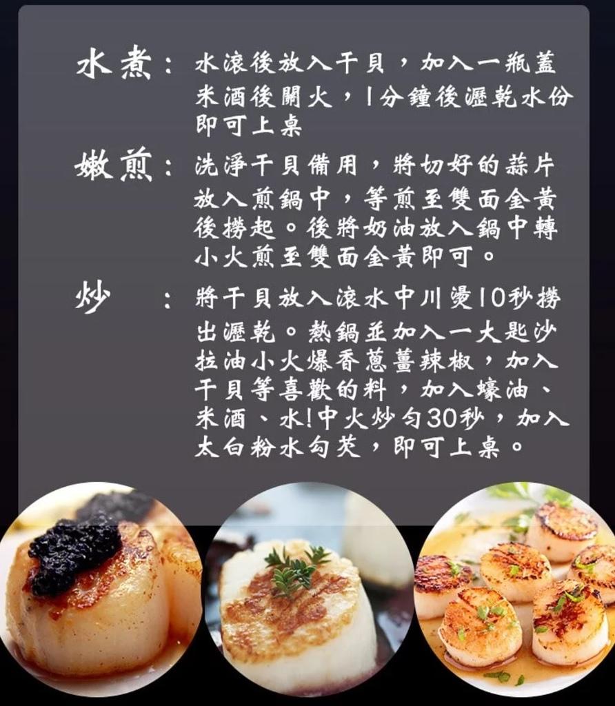 干貝烹煮法.jpg