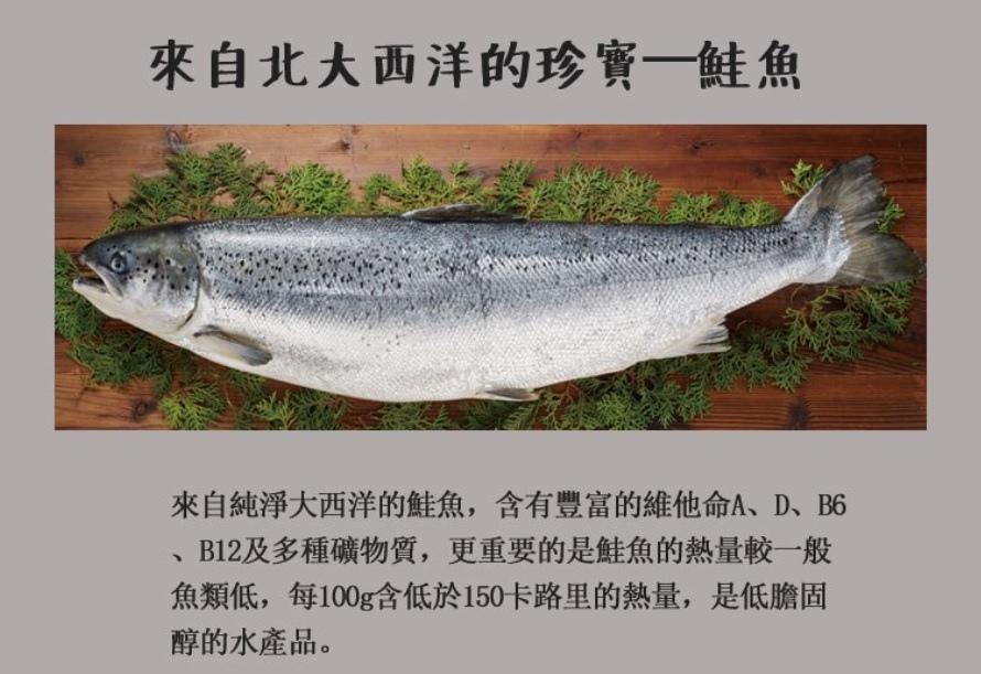鮭魚頭.jpg