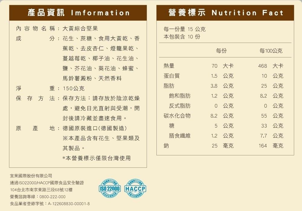 大黃綜合堅果喜德堡營養標示.jpeg