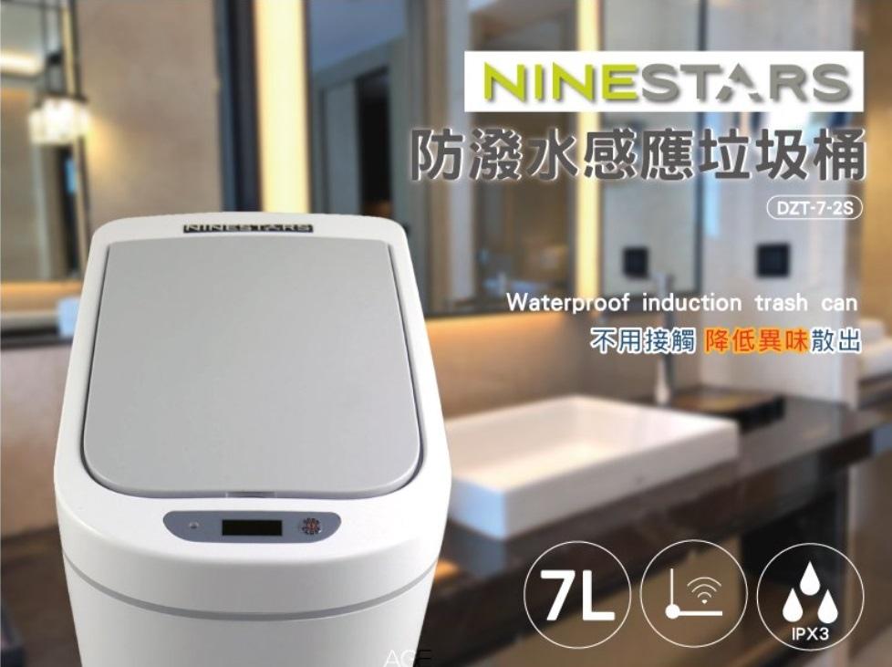 (防潑水感應垃圾桶)NINESTARS防水感應垃圾桶DZT-7-2S容量:7L-4.jpg