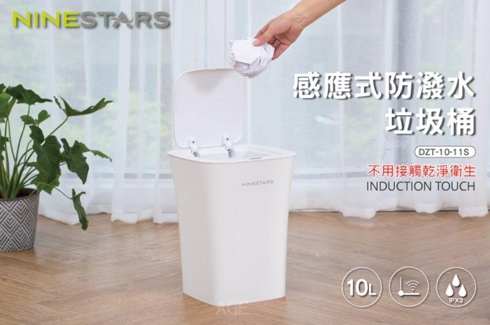 2.NINESTARS防水感應垃圾桶DZT-10-11S容量:10L-1.jpg