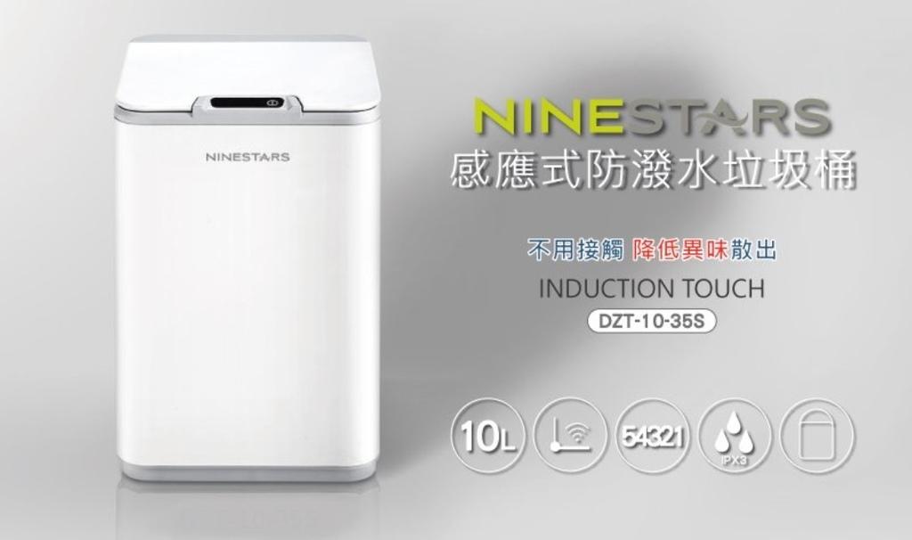 3.(大圖)NINESTARS防水感應垃圾桶DZT-10-35S 容量:10L-1.jpg