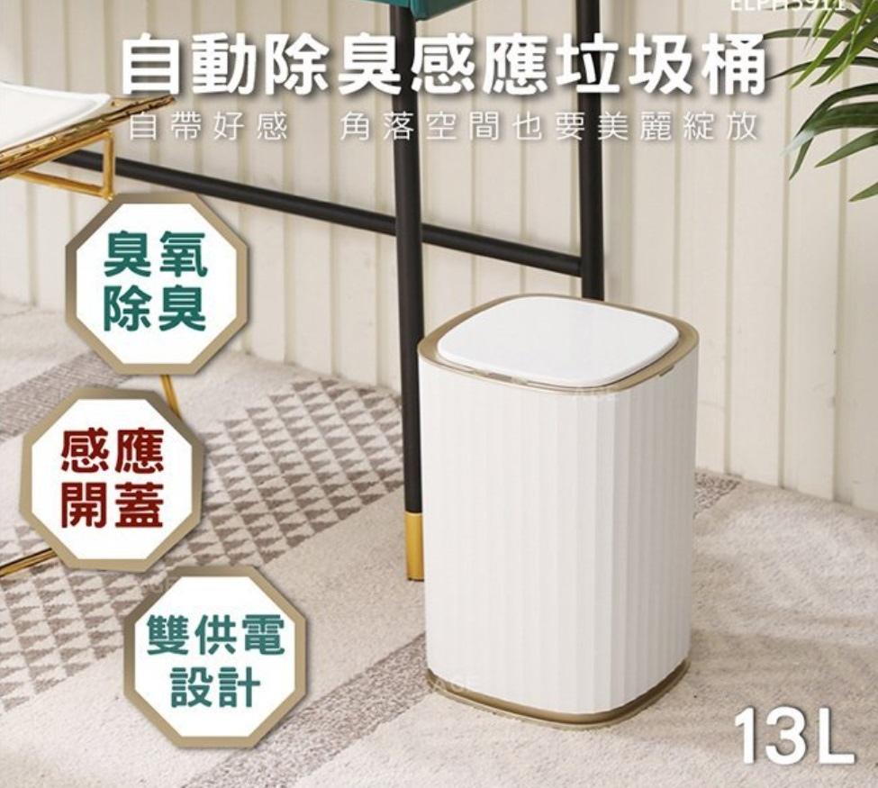 6.(大圖)ELPHECO 自動除臭感應垃圾桶.jpg