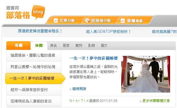 2011-3-28心之芳庭婚禮上首頁.jpg