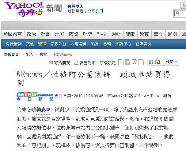 2010-12-26頭城蔥油餅上新聞.jpg