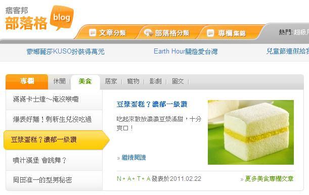 2011-3-17寶才豆漿蛋糕上首頁.jpg