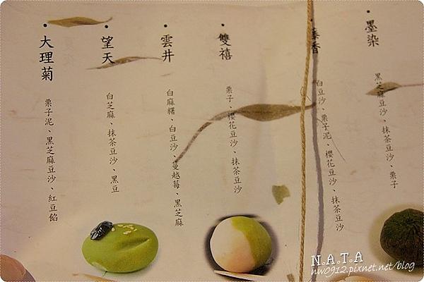 13.和果子menu.jpg