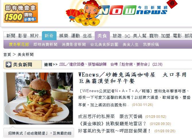 2011-1-30豆子咖啡上新聞MSN.jpg
