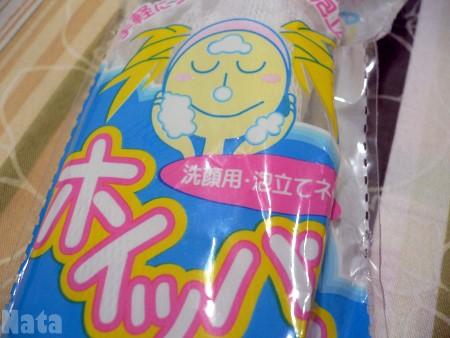 01.三輝洗面乳專用起泡網.jpg