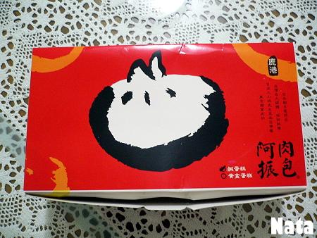 01.阿振肉包鹹蛋糕.jpg
