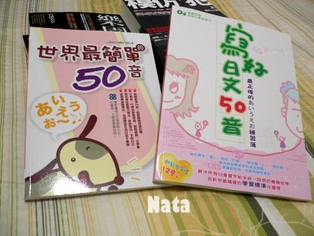 03.學習日文書籍.jpg