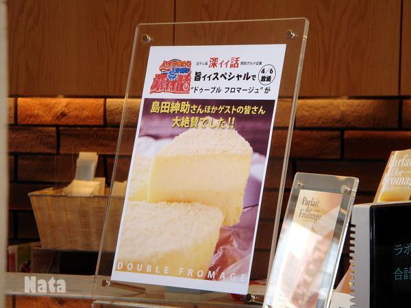17.LeTAO小樽店.jpg