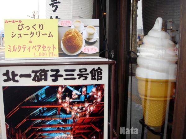 29.北一硝子三號館冰淇淋.jpg