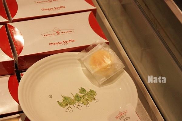 16.Cheese Souffle起士蛋糕--金森倉庫群超市買.jpg
