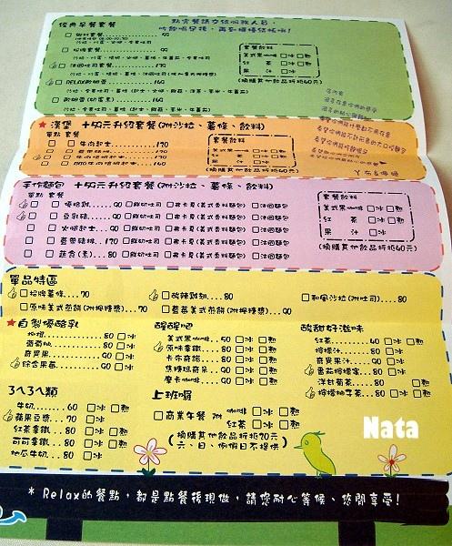 07.Relax menu菜單.jpg