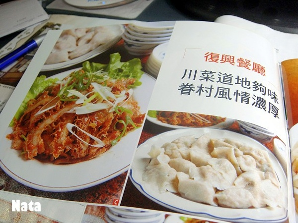 01.tsichung walker上的餐廳介紹.jpg
