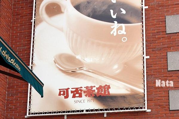 01.北海道小樽可否茶館.jpg