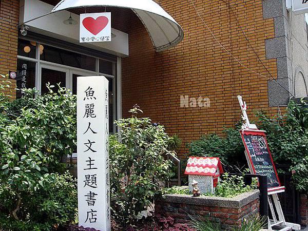 01.魚麗人文主題書店店外觀.jpg