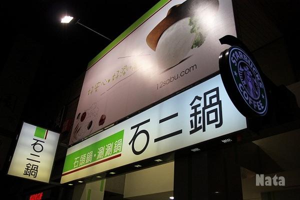 02.石二鍋店外招牌.jpg