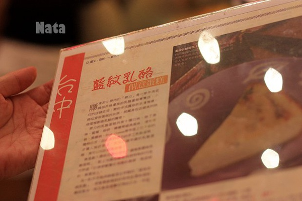 22.藍紋乳酪報導.jpg