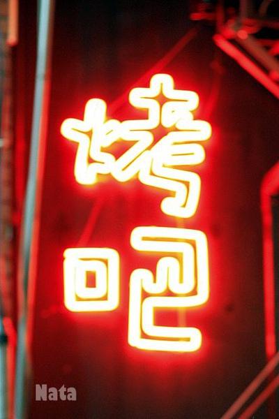 0. 烤吧二店的霓虹燈管超顯目.jpg