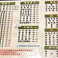 06.和壽司菜單.jpg