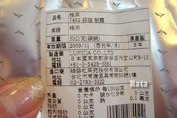 03.穎娃茶袋背面介紹.jpg
