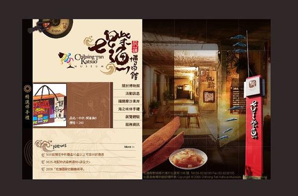 18.七星柴魚博物館官方網站.jpg