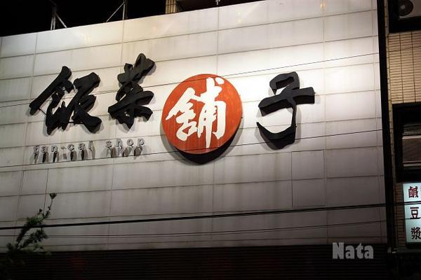 01.飯菜鋪子店外觀.jpg