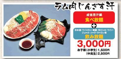 05.成吉思汗烤肉吃到飽.jpg