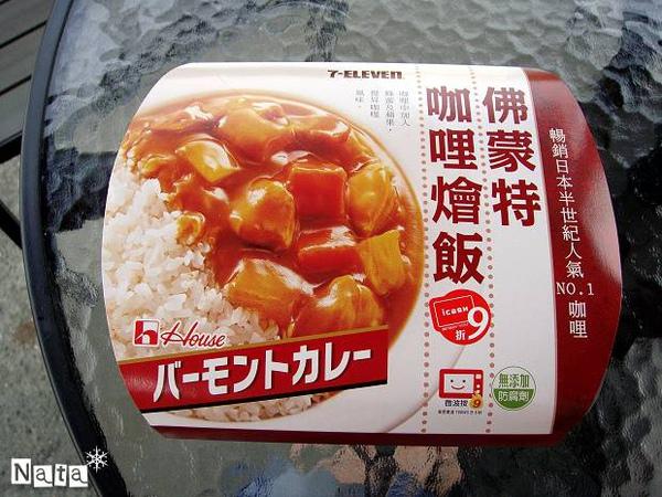 01.佛蒙特咖哩燴飯.jpg