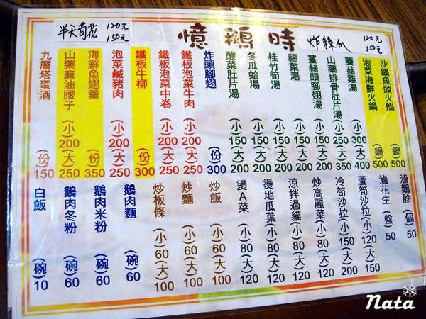 04.菜單背面.jpg