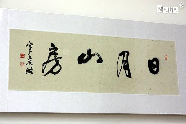 08-01.日月山房.jpg