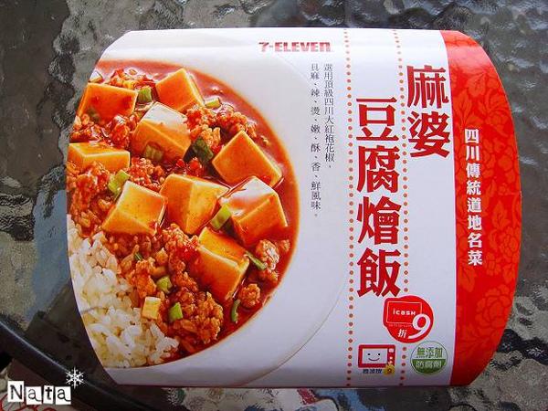 01.小7的麻婆豆腐燴飯.jpg