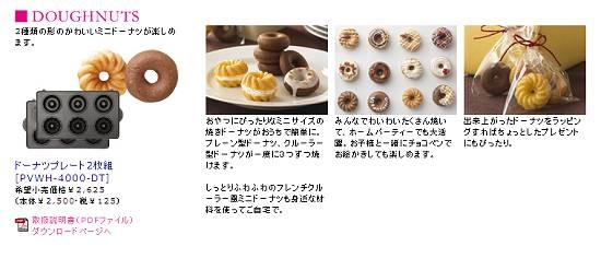 甜甜圈烤盤.jpg