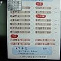 35-01.心之芳庭菜單.jpg