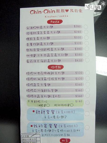 35.心之芳庭菜單.jpg