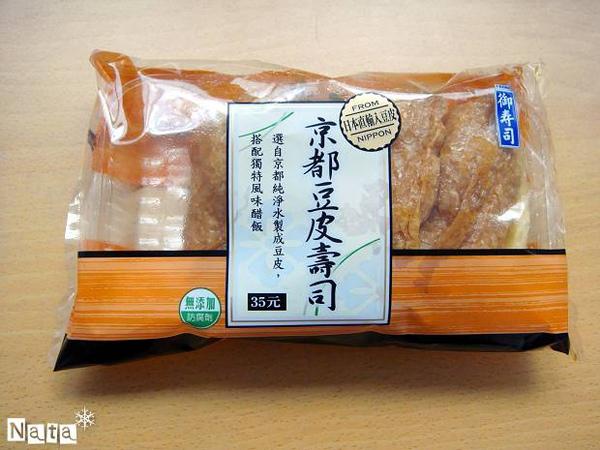 01.7-11京都豆皮壽司.jpg