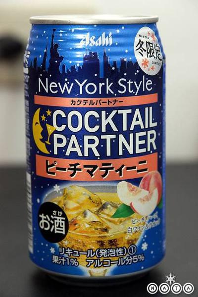 01.Asahi調情聖手雞尾酒-蜜桃馬丁尼.jpg