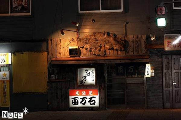 01.北海道百万石拉麵.jpg