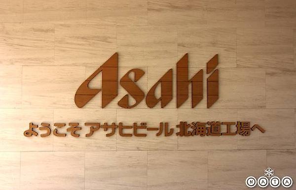 01.asahi北海道工廠.jpg