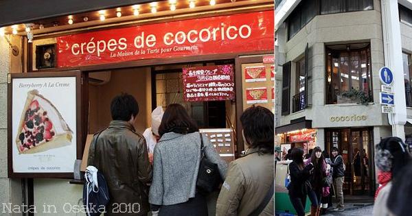 01.COCORICO可麗餅.jpg