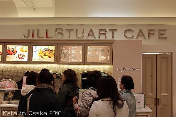01.Jill Stuart cafe.jpg
