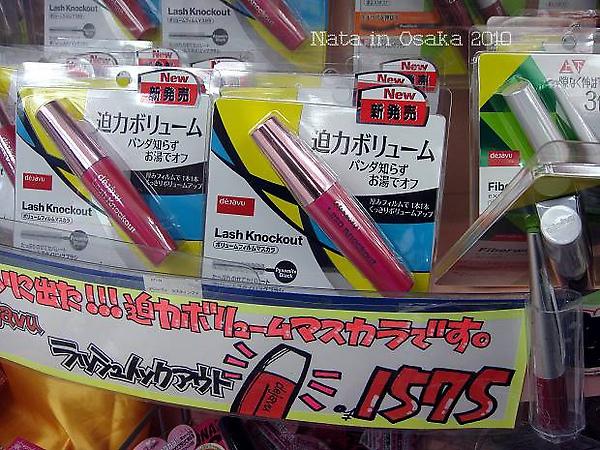 14.好想買的粉紅款fiberwig睫毛膏-但比台灣買還貴.jpg